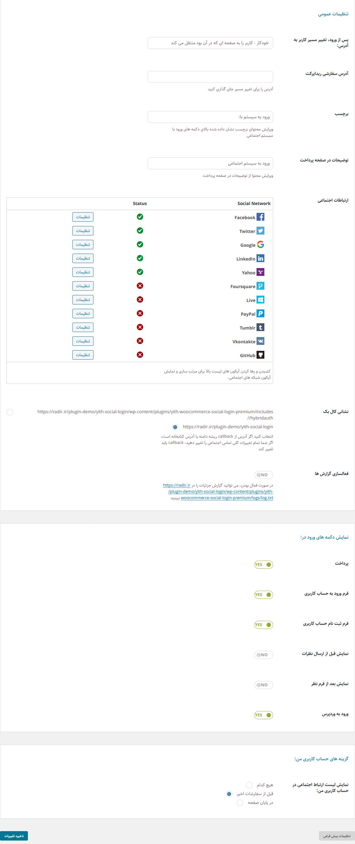 تنظیمات-عمومی.png